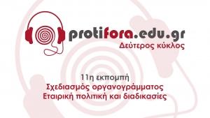 11η εκπομπή - Σχεδιασμός οργανογράμματος – εταιρικής πολιτικής και διαδικασιών