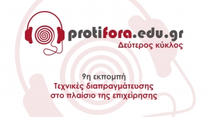 9η εκπομπή - Τεχνικές διαπραγμάτευσης στο πλαίσιο της επιχείρησης