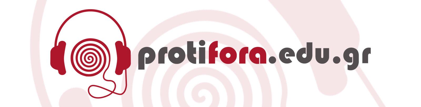 protifora.edu.gr logo